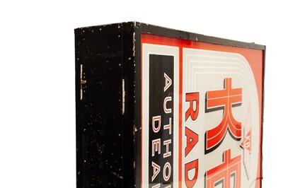 Lot 22 - 'KB Radio - Authorised Dealer' Illuminated Lightbox